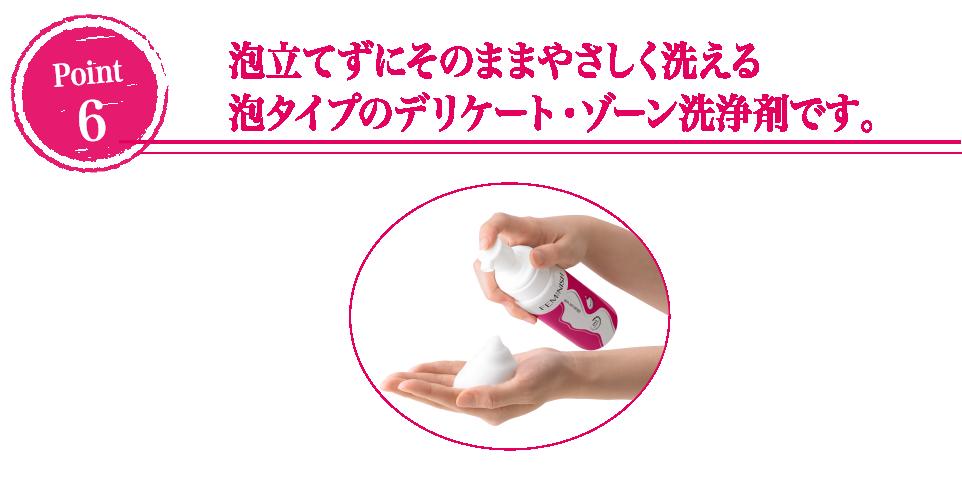 泡立てずにそのままやさしく洗える泡タイプのデリケート・ゾーン洗浄剤です